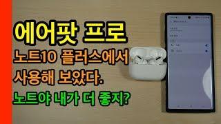 에어팟프로 갤럭시노트10플러스에서 사용해보았다(Airpod Pro)