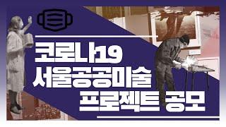 코로나19 서울 공공미술 프로젝트 [I SEOUL U]