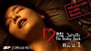 หนังไทยแนวตื่นเต้นลุ้นระทึก    อวิชชา 2003    เต็มเรื่อง