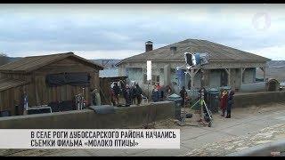В Приднестровье снимают фильм