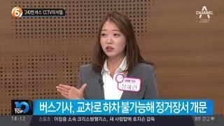 '240번 버스' CCTV의 비밀_채널A_뉴스TOP10
