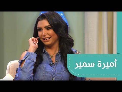 الحلقة الأولى: أميرة سمير #ليلة_خميس ٤