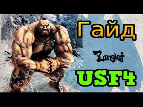 Ultra Street Fighter 4 ► Гайд по Зангиеву.