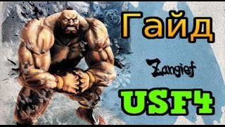 Ultra Street Fighter 4 ? Гайд по Зангиеву.