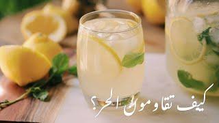 ليموناضه منعشه للصيف   lemonade