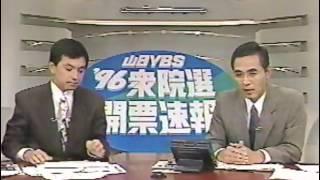 1996年衆院選選挙速報(山梨・開票前)