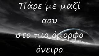 MELISSES - TO KYMA στιχοι