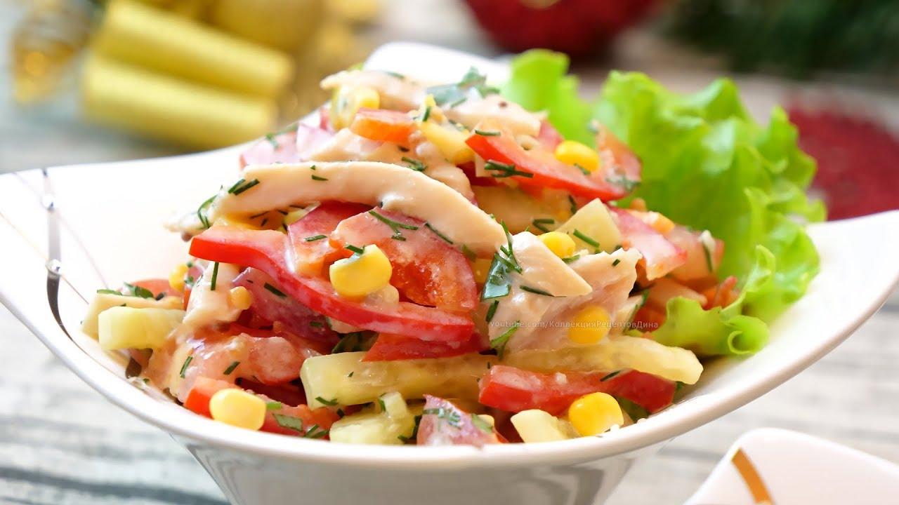 Быстрый и легкий салат на праздничный стол за 10 минут! Салат с пикантной заправкой
