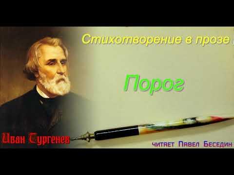 Порог —Иван Тургенв —Стихотворение в прозе  — читает Павел Беседин