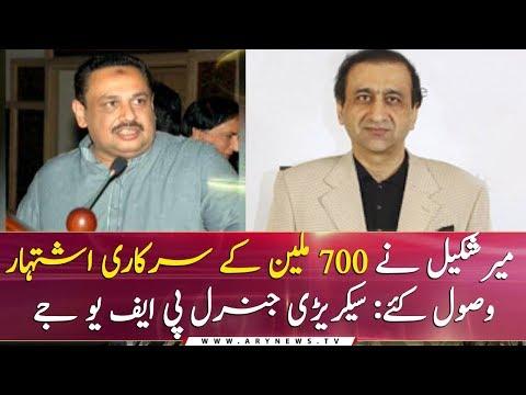 Mir Shakil-ur-Rahman receives advertisements of 700 million from Govt: Secretary-General PFUJ