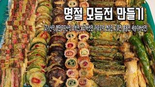 [구름이네일상] 모듬전만들기(고기산적,햄단무지산적,봄동전,오뎅꼬치전,깻잎전,표고버섯전,고추전,새송이버섯전,호…