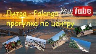 Литва -Паланга/Palanga прогулка по центру 2017