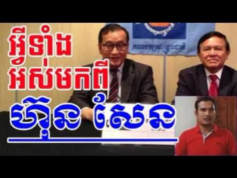 CMN Radio Cambodia Hot News Today , Khmer News Today , 10 03 2017 , Neary Khmer