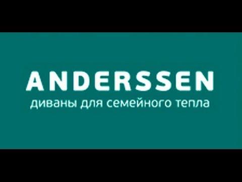 Интернет магазин мягкой мебели Anderssen
