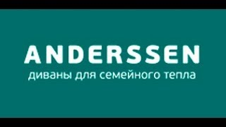 Интернет магазин мягкой мебели Anderssen(Интернет магазин мягкой мебели Anderssen http://anderssen.ru/ Фабрика Anderssen в социальных сетях: Вконтакте http://vk.com/anderssenru..., 2013-12-25T14:31:18.000Z)