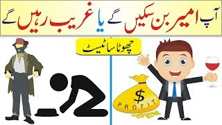 Rich vs Poor Personality Test Urdu Hindi | Will you be Rich or Poor | True Personality Test