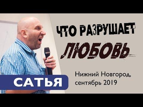 Сатья • 18 вещей, которые убивают любовь и отношения. Нижний Новгород, сентябрь 2019