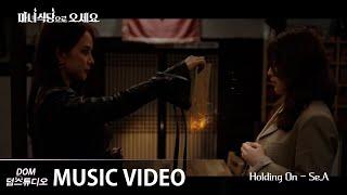 [MV] Se.A (세아) - Holding On [마녀식당으로 오세요(The Witch's Diner) OST Part.1]
