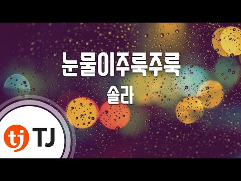[TJ노래방] 눈물이주룩주룩 - 솔라(마마무)(Solar) / TJ Karaoke