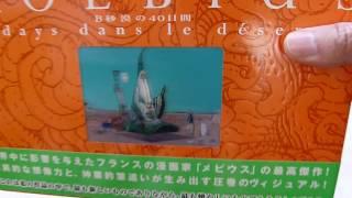 幻の{メビウスB-砂漠の40日間} 新書で手に入れました!!! 『B砂漠...