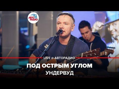 🅰️ Ундервуд - Под Острым Углом  (LIVE @ Авторадио)