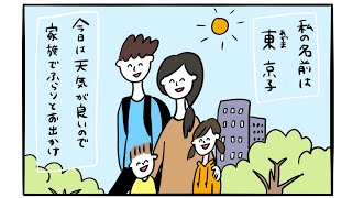 東京スマイルボトルプロジェクト「マンガで納得 マイボトルっていいね」Vol.2