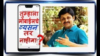 Download lagu Mobile चा योग्य वापर कसा करावा? Motivational speech by Yajurvendra Mahajan
