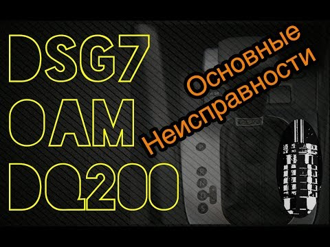 Фото к видео: АКПП робот DSG7 0AM DQ200 (VW, Audi). Основные неисправности ДСГ7 сухая