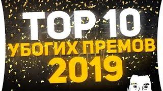 Top-10 ПЛОХИХ ПРЕМ ТАНКОВ - 2019