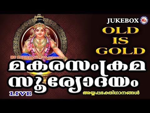 മകരസംക്രമസൂര്യോദയം | MakaraSankramaSooryodayam | Hindu Devotional Songs Malayalam | Old AyyappaSongs