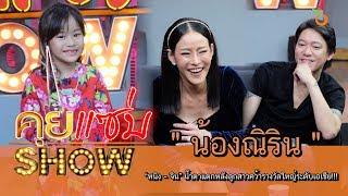 """คุยแซ่บShow : """"หนิง – จิน"""" น้ำตาแตกหลัง """"ณิริน""""ลูกสาวคว้ารางวัลใหญ่ระดับเอเชีย!!!"""