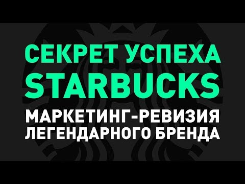 Секрет успеха Starbucks | Маркетинг-ревизия легендарного бренда