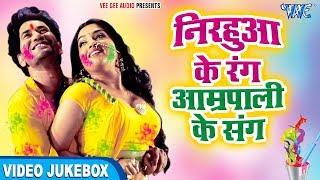 Nirahua के रंग Amarpali Dubey के संघ - HOLI VIDEO JukeBOX - Bhojpuri Holi Songs 2018 New