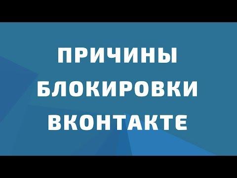 За что банят вконтакте. Почему блокируют страницу ВКонтакте? Как избежать блокировки в вк