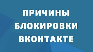 вконтакте. Почему блокируют странички ВКонтакте? Как избежать блокировки странички?