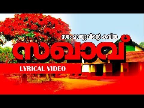 Most Popular Malayalam Kavitha | Sakhavu [ സഖാവ് ] | Lyrical Video | Ft,Arya Dayal