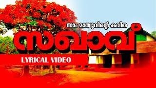 Most Popular Malayalam Kavitha | Sakhavu [ സഖാവ് ] | Lyrical Video | Ft,Arya Dayal