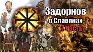 Задорнов Об истории Руси (Неформат) Часть 7