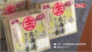 金砂郷食品が丹精込めて作り上げた「本当においしい納豆」。北海道産ゆ...
