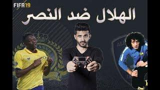 فيفا19 الهلال ضد النصر l عموري ضد أحمد موسى !