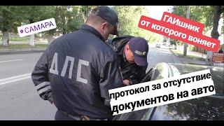 Как развалить дело за отсутствие документов на авто | Забыл документы на машину | 12.3 КоАП РФ / ДПС