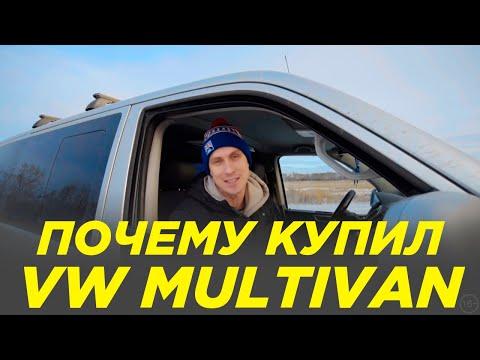 VW Multivan | Тест-драйв и обзор на Volkswagen Multivan 2005 года