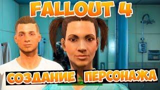 Fallout 4 - #1 Начало. Создание Персонажа