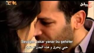 اغنية مسلسل عاصى التركية + الترجمة