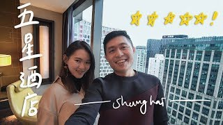 Vlog〉一晚一萬!上海頂級五星酒店 承包新天地豪華夜景II Shanghai上海