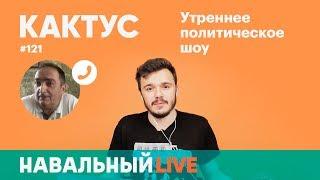Создатель «отрядов Путина» Марат Динаев: «Наша цель — закрыть штаб Навального в Краснодаре»