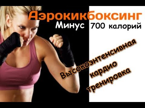 Cardio Kickboxing. Минус 700 калорий. November_2018_mix