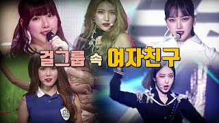 ENG) 걸그룹 속 여자친구 | GFRIEND Performed with Other Girl Groups