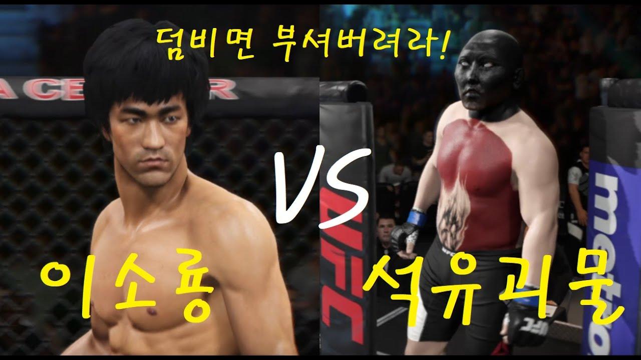 """UFC 이소룡 VS 석유괴물 """" 날 건들지마라! 석유에서 기어나온 기형괴물!"""