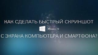 Как сделать быстрый скриншот экрана/дисплея (ноутбука, смратфона, андроид)
